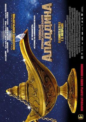 Les nouvelles aventures d'Aladin 2109x3000