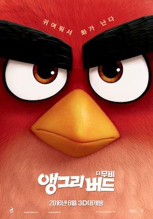 Angry Birds - La Película 1319x1890