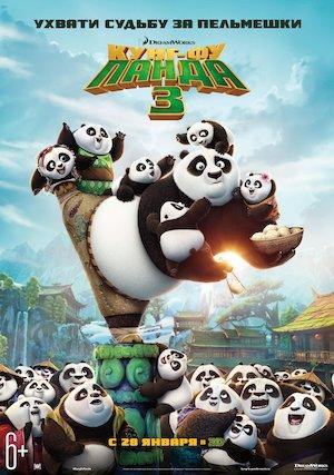 Kung Fu Panda 3 3516x5000