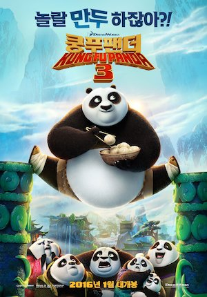 Kung Fu Panda 3 1978x2835