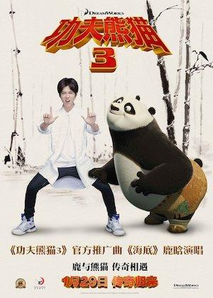 Kung Fu Panda 3 1280x1792