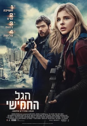 The 5th Wave 1033x1486