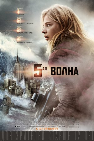 The 5th Wave 3333x5000