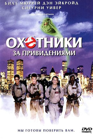 Ghostbusters 800x1200