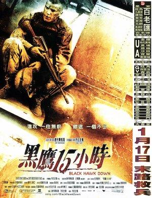 Black Hawk Down 800x1038