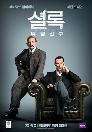 Sherlock 2639x3780
