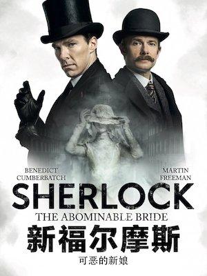 Sherlock 600x800