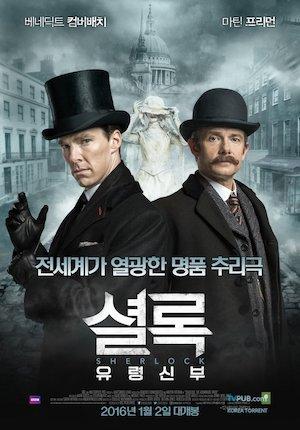 Sherlock 800x1146