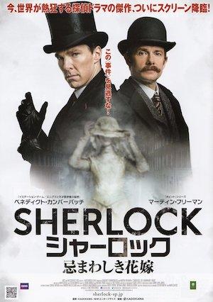 Sherlock 800x1137