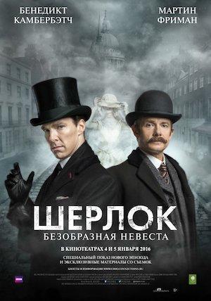 Sherlock 640x914
