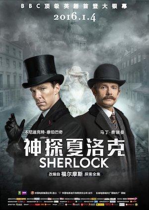Sherlock 3553x5000