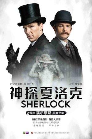 Sherlock 2362x3543