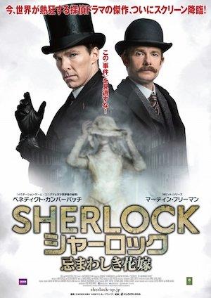 Sherlock 640x905
