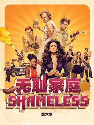 Shameless 600x800