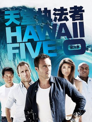 Hawaii Five-0 600x800