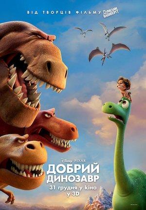 Добрий динозавр 1220x1752