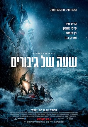 The Finest Hours 1033x1486