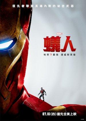 Ant-Man 2977x4196