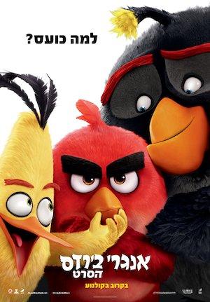 Angry Birds: O Filme 689x991