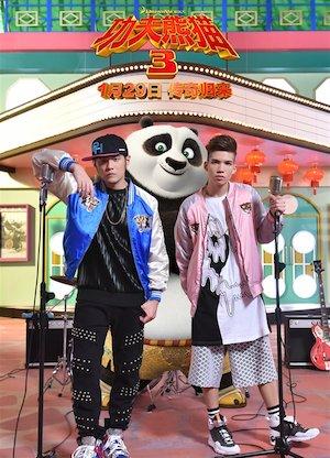 Kung Fu Panda 3 1240x1718