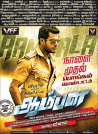 Aambala poster