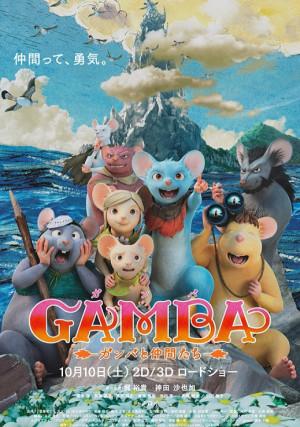 Gamba: Ganba to nakamatachi 519x738
