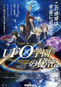 UFO gakuen no himitsu poster