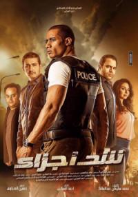 Shad Ajza'a poster