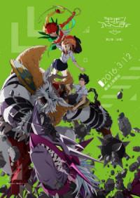 Dejimon adobenchâ tri 2: Ketsui poster