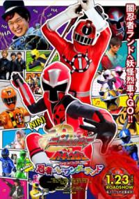 Shuriken Sentai Ninninja tai Ressha Sentai Tokkyûjâ Za Mûbî Ninja In Wandârando poster