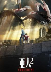 Ajin: Shôtotsu poster