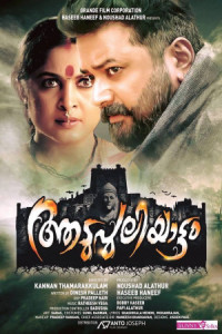 Aadupuliyattam poster