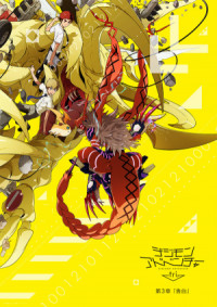 Digimon Adventure Tri. 3: Confession poster
