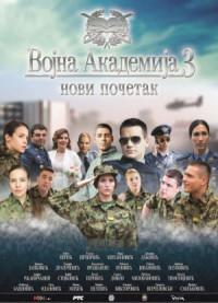 Vojna akademija 3 poster