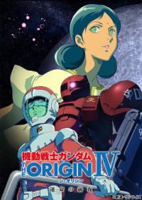 Mobile Suit Gundam the Origin IV poster