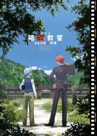 Assassination Classroom the Movie: 365 Days' Time poster