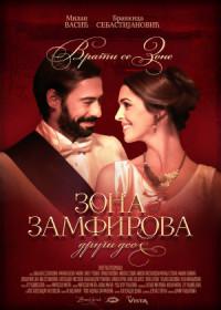 Zona Zamfirova-drugi deo poster