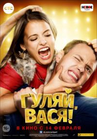 Gulyay, Vasya! poster