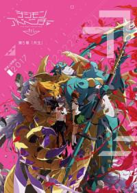 Digimon Adventure Tri. 5 poster