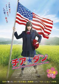 Chiadan: Joshi kousei ga chiadansu de zenbei seihashichatta honto no hanashi poster