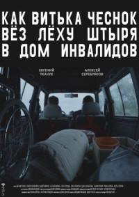 Kak Vitka Chesnok vyoz Lyokhu Shtyrya v dom invalidov poster