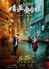 Qing yu Man Ha Dun poster