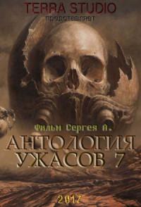 Anthology of horror 7 poster