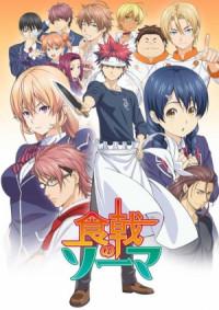 Food Wars: Shokugeki no Soma poster