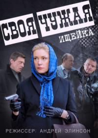 Svoya chuzhaya poster