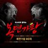 King of Masked Singer poster