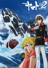 Star Blazers: Space Battleship Yamato 2202 poster