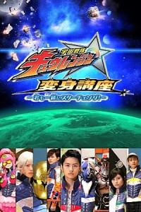 Uchû Sentai Kyurenjâ Henshin Kôza Kimi mo Issho no Sutâ Chenji! poster