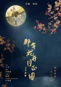 Na Nian Hua Kai Yue Zheng Yuan poster