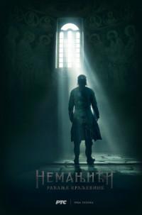 The Nemanjic Dynasty: The Birth of the Kingdom poster